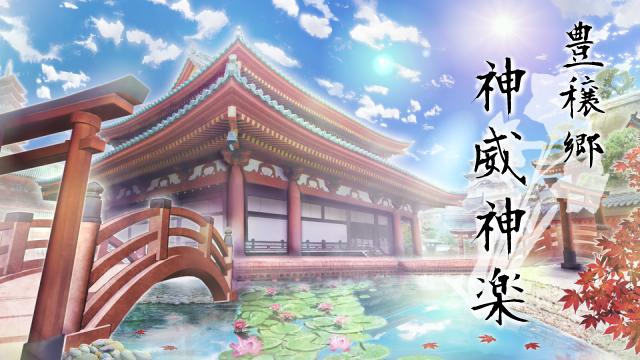 『豊穣郷』神威神楽
